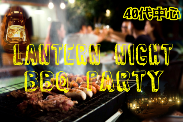 ❤40代中心 LANTERN NIGHT BBQPARTY % ❤ 8月22日(土)のアイキャッチ画像