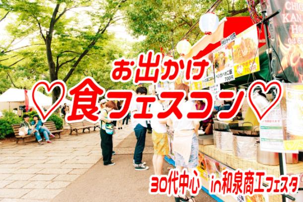 30代中心 ♡お出かけ食フェスコン in和泉商工フェスタ♡ 10月19日(土)18:30~のアイキャッチ画像