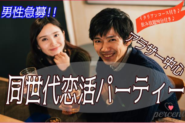 アラサー中心の同世代恋活パーティー 9月15日(日)19:30~のアイキャッチ画像