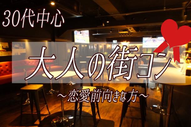 ♡30代中心 大人の街コン♡ 11月22日(金)20:00~ のアイキャッチ画像