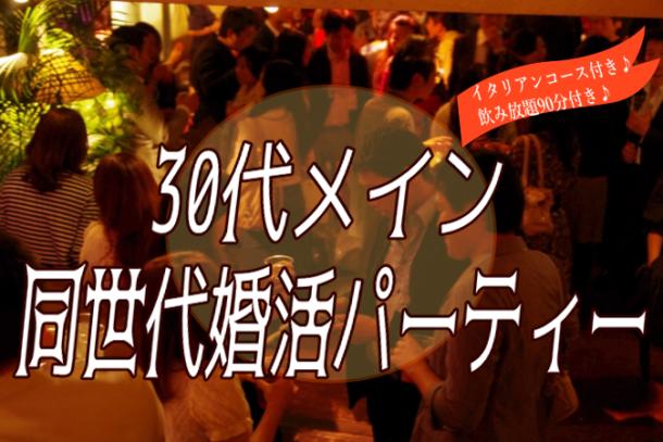 ♡30代メインの同世代婚活パーティー♡ 2月29日(土)19:30~のアイキャッチ画像