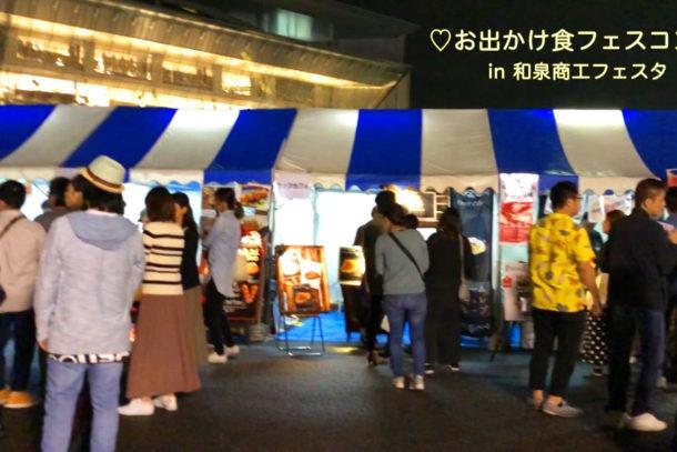 ❤30代中心  お出かけ食フェス街コン in 和泉商工フェスタ❤/ パーティーレポートのアイキャッチ画像