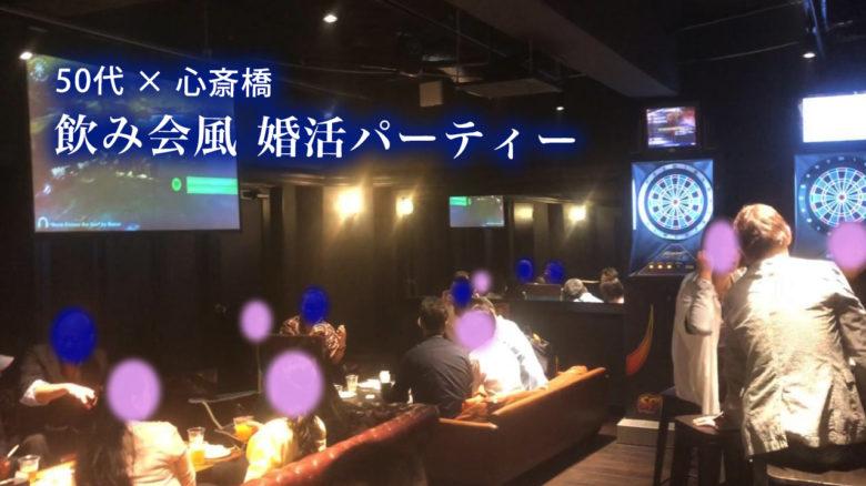 ❤50代中心×心斎橋開催❤ 飲み会風婚活パーティーレポート 9月27日 開催のアイキャッチ画像