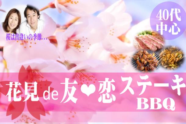 MEGA!!PARTY 40代×アラフィフ中心 お花見BBQ婚活パーティー IN浜寺公園 4月5日(日)11:30~のアイキャッチ画像