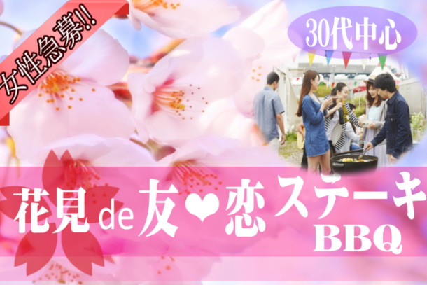 MEGA!!PARTY 30代中心 お花見BBQ婚活パーティー IN浜寺公園 3月29日(日)11:30~ リンクまだのアイキャッチ画像