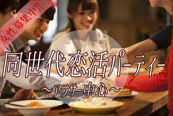 ♡アラサー中心同世代恋活パーティー♡ 1月18日(土)19:30~のアイキャッチ画像