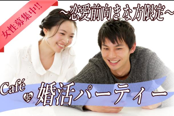 30代中心 カフェde婚活パーティー 恋愛を前向きにお考えの方限定 2月9日(日)13:00~のアイキャッチ画像