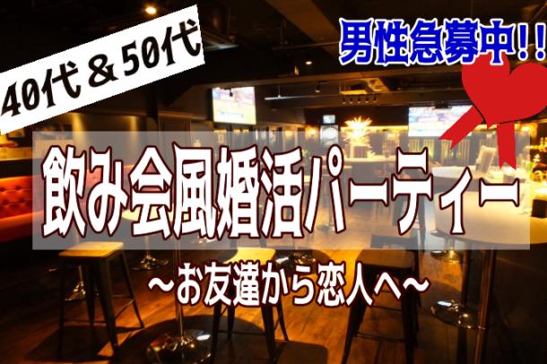 50代中心×心斎橋開催 ❤飲み会風婚活パーティー❤ 11月1日(金)20:00~ のアイキャッチ画像