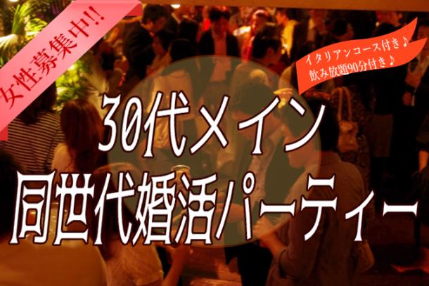 ♡30代メインの同世代婚活パーティー♡ 12月7日(土)19:30~のアイキャッチ画像
