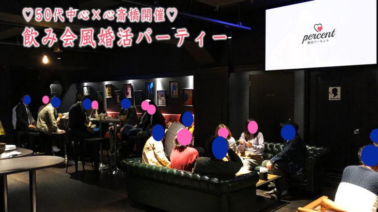 50代中心×心斎橋開催 ❤飲み会風婚活パーティー❤ 11月1日(金)のご紹介です♫のアイキャッチ画像