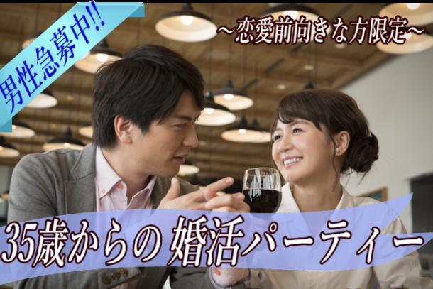 35歳からの婚活パーティー 恋愛を前向きにお考えの方限定 1月5日(日)13:00~のアイキャッチ画像