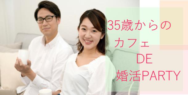 35歳からの婚活パーティー 恋愛を前向きにお考えの方限定 7月26日(日)13:00~のアイキャッチ画像