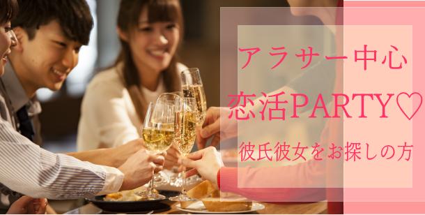 ♡アラサー中心同世代恋活パーティー♡ 2月22日(土)19:30~ のアイキャッチ画像