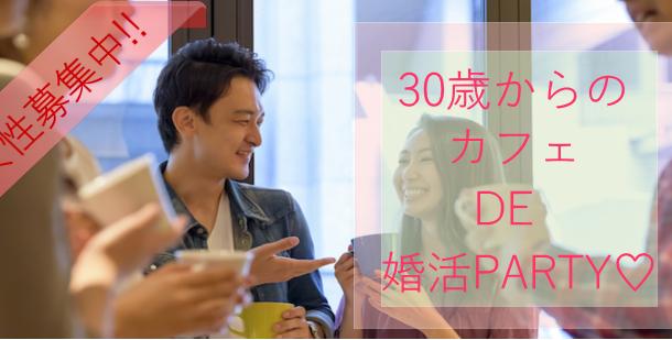 30歳からのカフェDE婚活パーティー 恋愛を前向きにお考えの方限定 8月8日(日)19:30開催のアイキャッチ画像