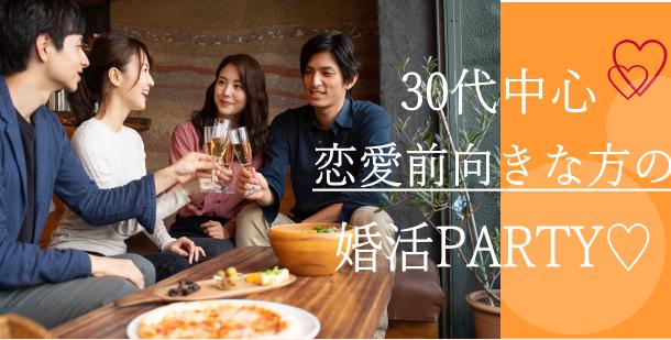 ♡30代メインの恋愛前向きな方の婚活パーティー♡のアイキャッチ画像
