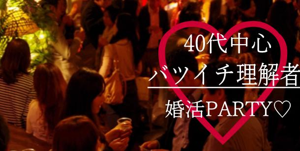 【40代中心】❤バツイチ&バツイチ理解者の婚活パーティー❤ 4月25日(土)19時30分~のアイキャッチ画像