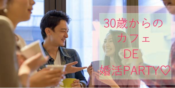 30代中心 カフェde婚活パーティー 恋愛を前向きにお考えの方限定 4月12日(日)13:00~のアイキャッチ画像