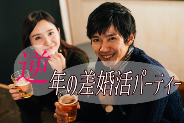 ♡逆年の差婚活パーティー♡ ~年下彼氏年上彼女編~ 4月18日(土)のアイキャッチ画像
