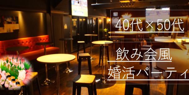 40代中心×心斎橋開催 ❤飲み会風婚活パーティー❤ 1月24日(金)20:00~のアイキャッチ画像