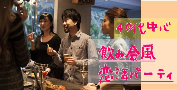 ❤40代中心❤ 飲み会風婚活パーティー 2月1日(土)19:30開催のアイキャッチ画像