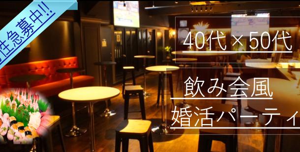 40代 50代中心×心斎橋開催 ❤飲み会風婚活パーティー❤ 2月14日(金)20:00~のアイキャッチ画像