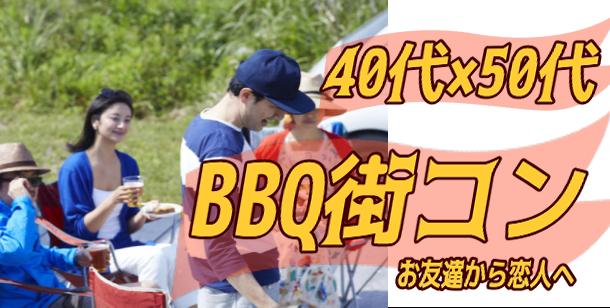 ❤40代×50代のBBQ婚活パーティー❤ IN浜寺公園 4月19日(日)11:30~のアイキャッチ画像