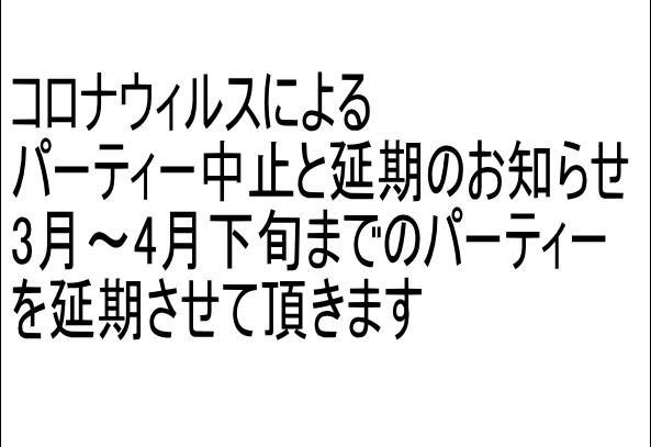 ❤50代中心のまったり進展希望の婚活パーティー❤ 3月13日(金)20:30~のアイキャッチ画像