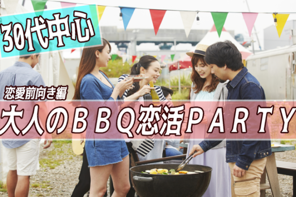 ❤30代中心大人のBBQ婚活パーティー❤ IN浜寺公園 6月14日(日)11:30~のアイキャッチ画像