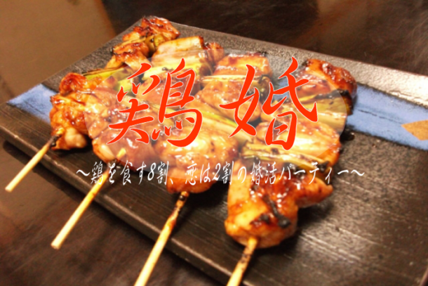 ❤鶏 婚❤ 8月29日(土)のアイキャッチ画像