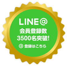 LINE会員登録数3500名突破! 登録はこちら